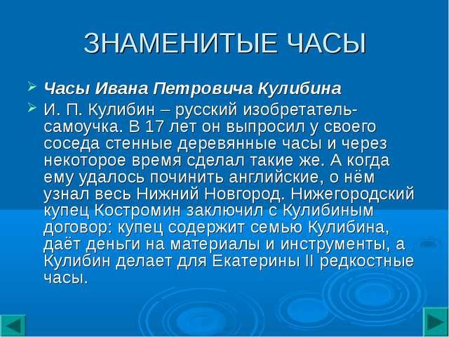 ЗНАМЕНИТЫЕ ЧАСЫ Часы Ивана Петровича Кулибина И. П. Кулибин – русский изобрет...