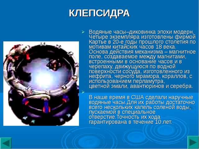 КЛЕПСИДРА Водяные часы–диковинкаэпохи модерн. Четыре экземпляра изготовлены...
