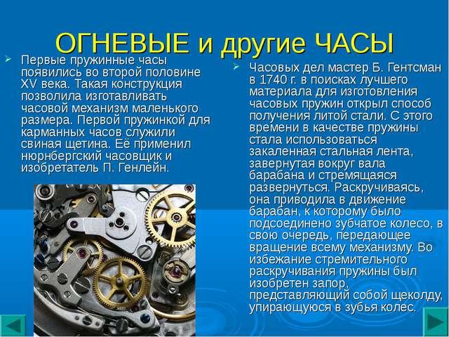 ОГНЕВЫЕ и другие ЧАСЫ Первые пружинные часы появились во второй половине XV в...