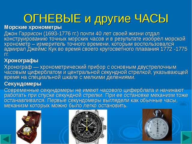 ОГНЕВЫЕ и другие ЧАСЫ Морские хронометры Джон Гаррисон (1693-1776 гг.) почти...