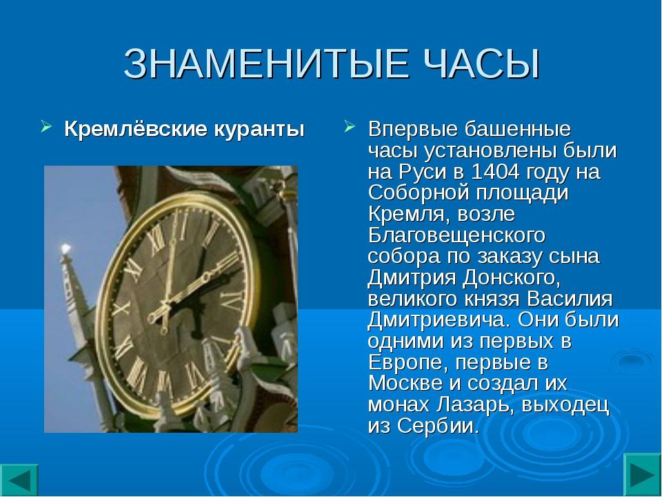 ЗНАМЕНИТЫЕ ЧАСЫ Кремлёвские куранты Впервые башенные часы установлены были на...