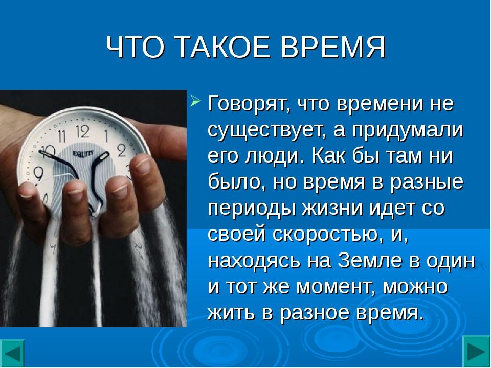 ЧТО ТАКОЕ ВРЕМЯ Говорят, что времени не существует, а придумали его люди. Как...