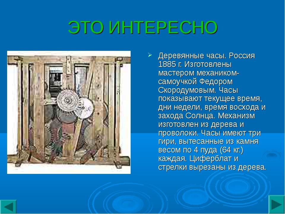 ЭТО ИНТЕРЕСНО Деревянныечасы. Россия 1885 г. Изготовлены мастером механиком-...