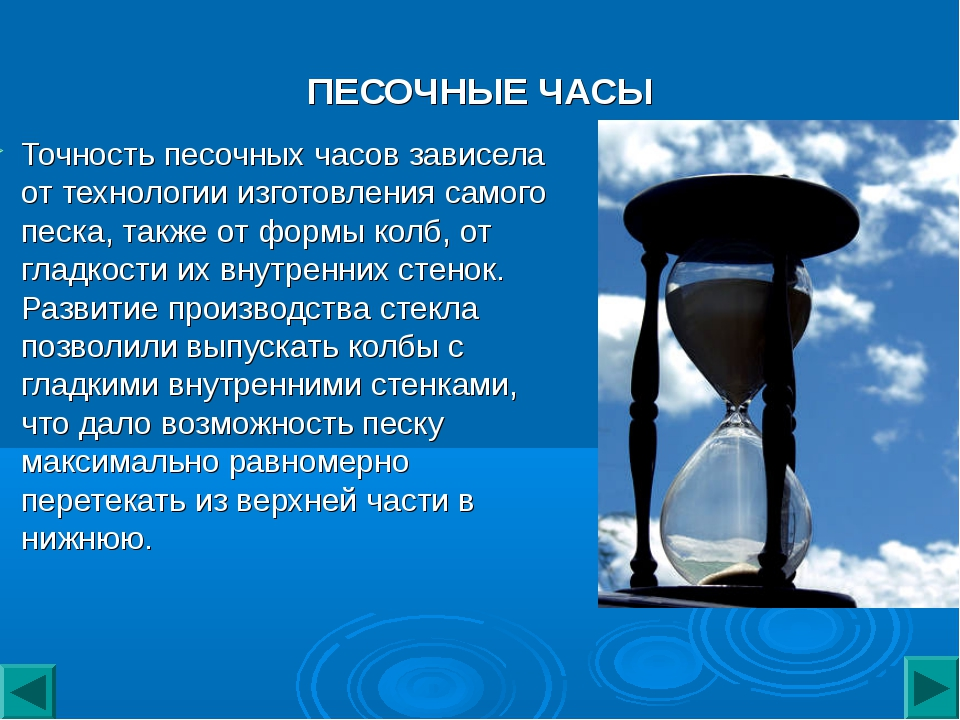 ПЕСОЧНЫЕ ЧАСЫ Точность песочных часов зависела от технологии изготовления сам...