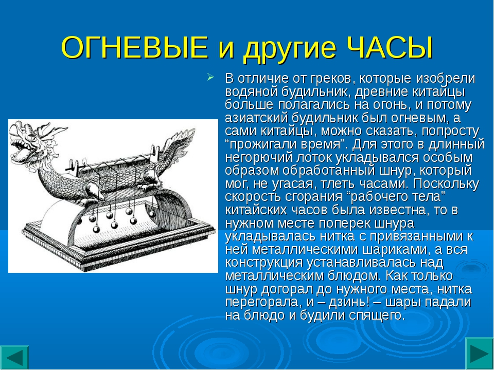 ОГНЕВЫЕ и другие ЧАСЫ В отличие от греков, которые изобрели водяной будильник...