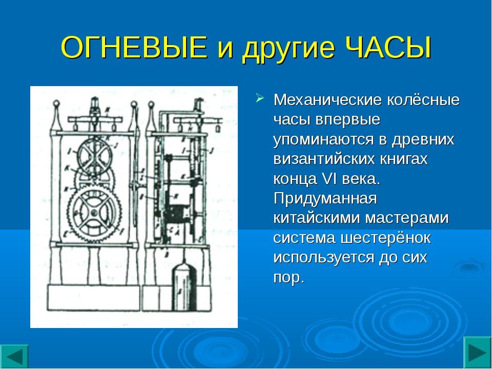 ОГНЕВЫЕ и другие ЧАСЫ Механические колёсные часы впервые упоминаются в древни...
