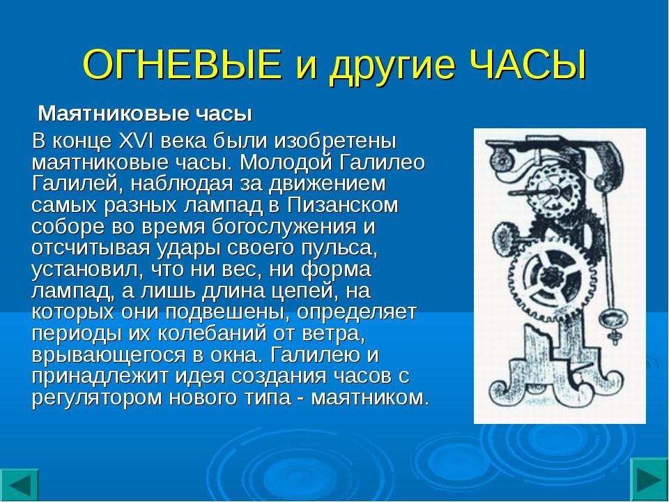 ОГНЕВЫЕ и другие ЧАСЫ Маятниковые часы В конце XVI века были изобретены маятн...