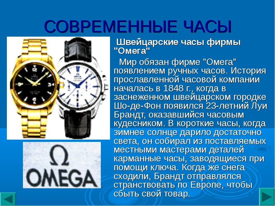"""СОВРЕМЕННЫЕ ЧАСЫ Швейцарские часы фирмы """"Омега"""" Мир обязан фирме """"Омега"""" появ..."""