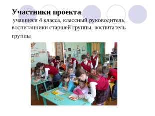 Участники проекта: учащиеся 4 класса, классный руководитель, воспитанники ста