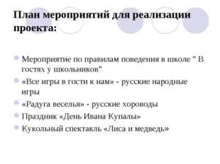 План мероприятий для реализации проекта: Мероприятие по правилам поведения в