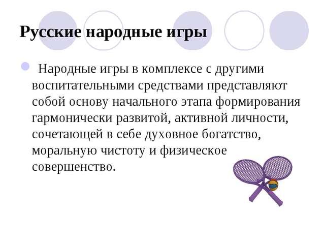 Русские народные игры Народные игры в комплексе с другими воспитательными сре...