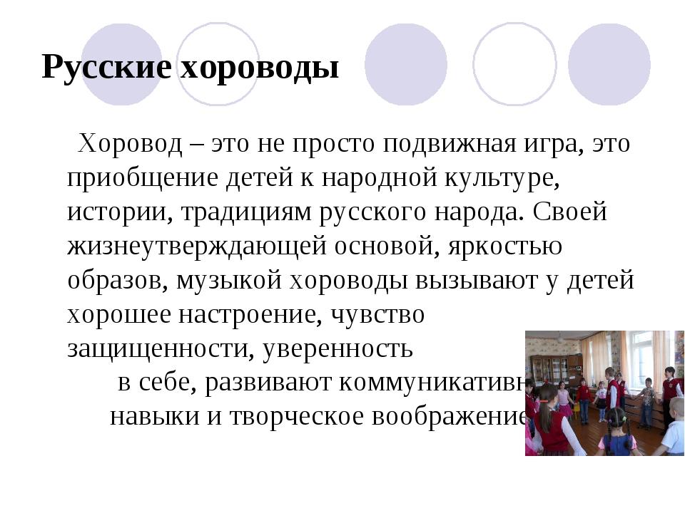 Русские хороводы Хоровод – это не просто подвижная игра, это приобщение детей...