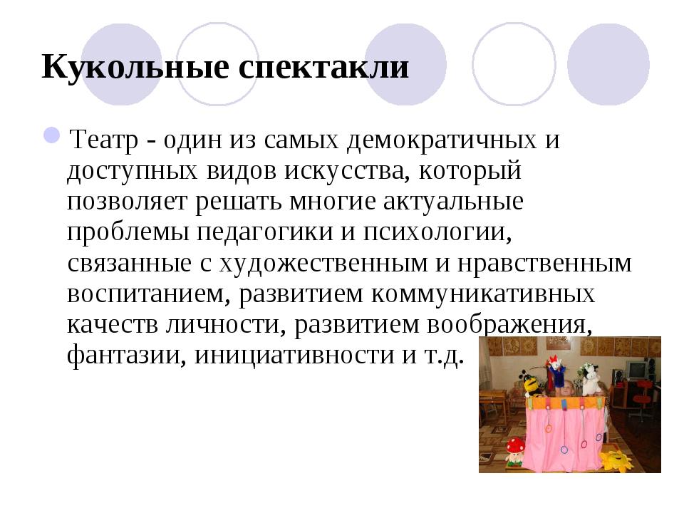 Кукольные спектакли Театр - один из самых демократичных и доступных видов иск...