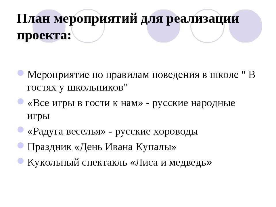 План мероприятий для реализации проекта: Мероприятие по правилам поведения в...