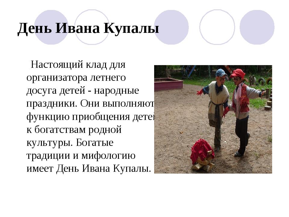 День Ивана Купалы Настоящий клад для организатора летнего досуга детей - наро...