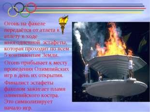 Огонь на факеле передаётся от атлета к атлету в ходе многодневной эстафеты,