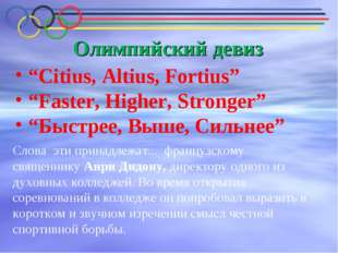 """Олимпийский девиз """"Citius, Altius, Fortius"""" """"Faster, Higher, Stronger"""" """"Быст"""