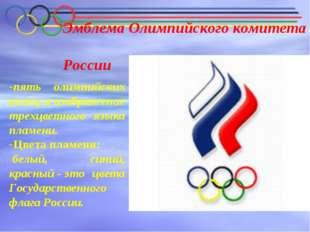 Эмблема Олимпийского комитета России пять олимпийских колец и изображение тре