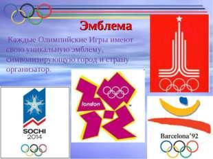 Эмблема Каждые Олимпийские Игры имеют свою уникальную эмблему, символизирующу
