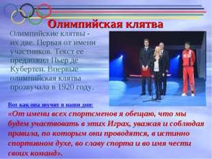 Олимпийская клятва Олимпийские клятвы - их две. Первая от имени участников. Т