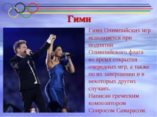 Гимн Гимн Олимпийских игр исполняется при поднятии Олимпийского флага во врем