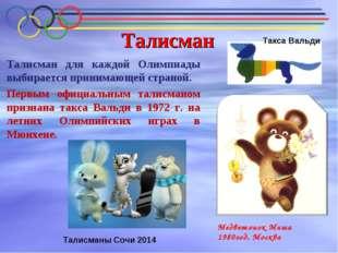 Талисман Талисман для каждой Олимпиады выбирается принимающей страной. Перв