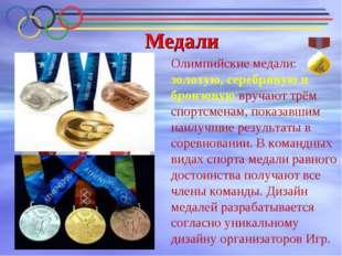 Медали Олимпийские медали: золотую, серебряную и бронзовую вручают трём спор