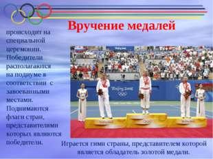 Вручение медалей происходит на специальной церемонии. Победители располагаютс