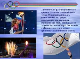 Олимпийский флаг поднимают во время исполнения олимпийского гимна. Олимпийски