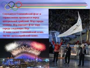 Спускается Олимпийский флаг и торжественно проносится перед центральной трибу
