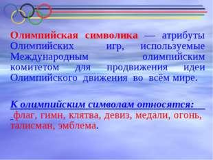 Олимпийская символика — атрибуты Олимпийских игр, используемые Международным
