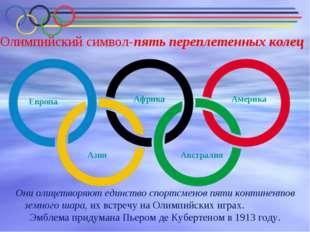 Олимпийский символ-пять переплетенных колец Они олицетворяют единство спортсм