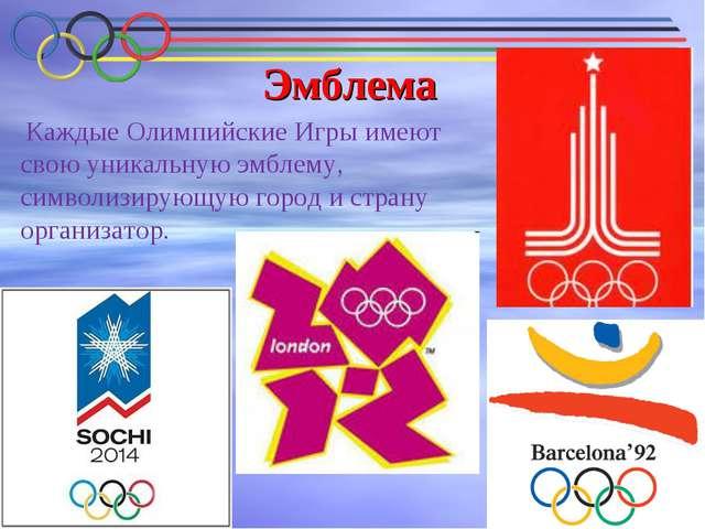 Эмблема Каждые Олимпийские Игры имеют свою уникальную эмблему, символизирующу...