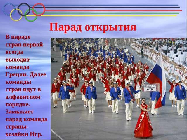 Парад открытия В параде стран первой всегда выходит команда Греции. Далее ком...