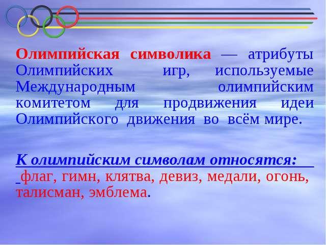 Олимпийская символика — атрибуты Олимпийских игр, используемые Международным...