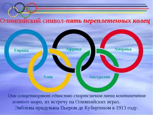 Олимпийский символ-пять переплетенных колец Они олицетворяют единство спортсм...