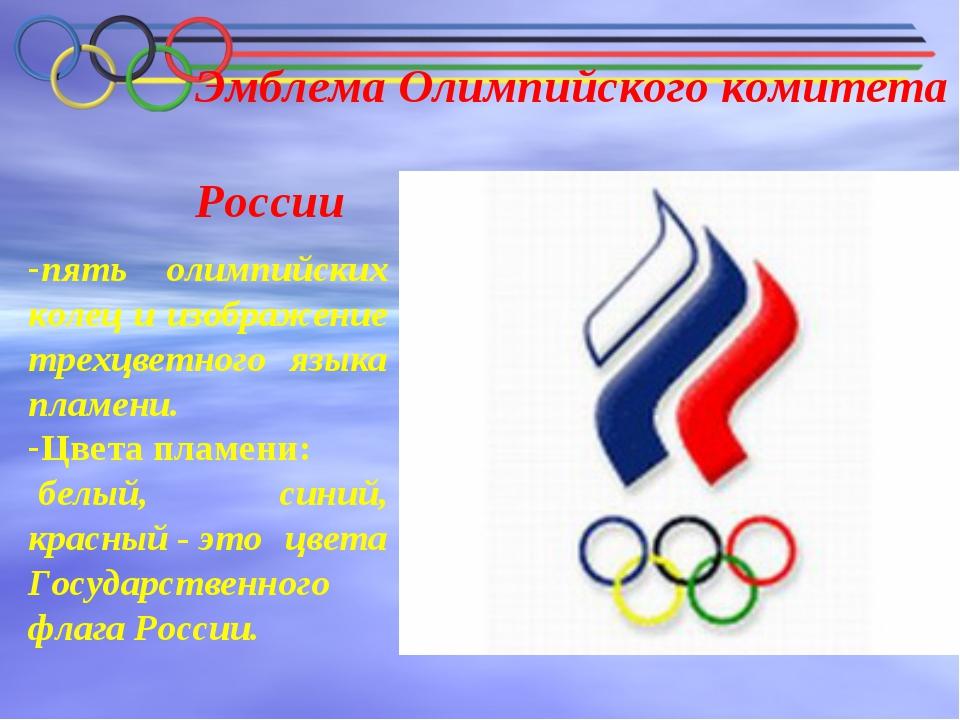 Эмблема Олимпийского комитета России пять олимпийских колец и изображение тре...