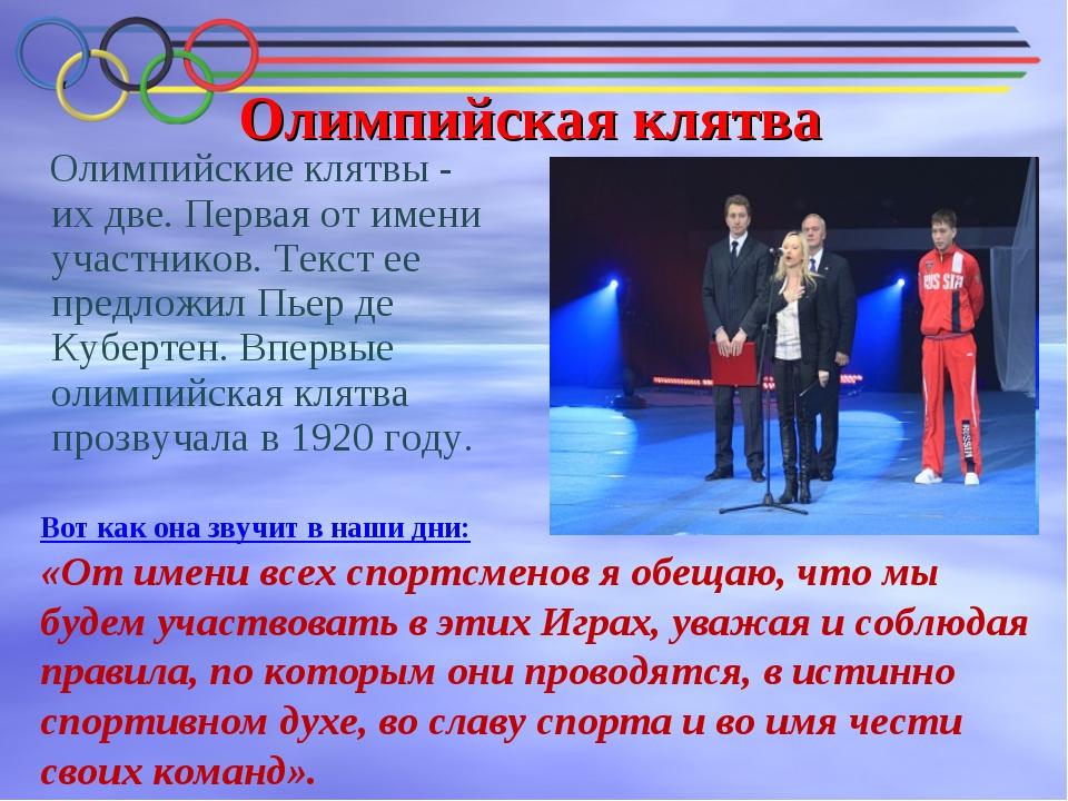 Олимпийская клятва Олимпийские клятвы - их две. Первая от имени участников. Т...
