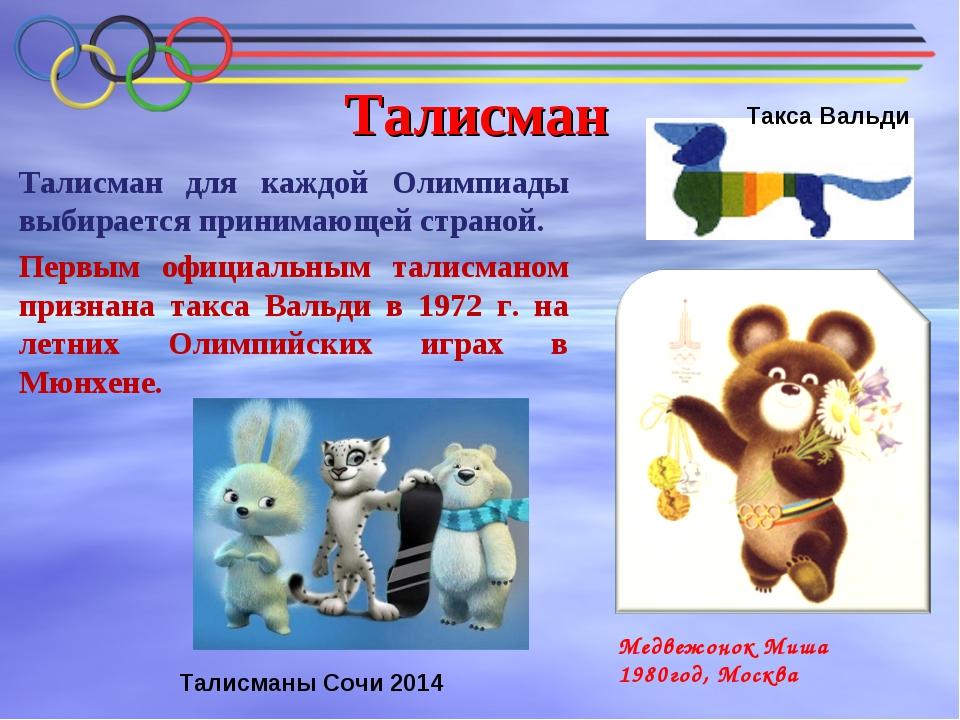 Талисман Талисман для каждой Олимпиады выбирается принимающей страной. Перв...
