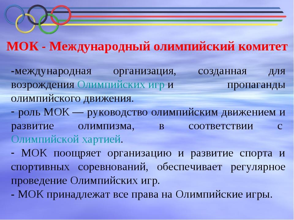 МОК - Международный олимпийский комитет -международная организация, созданная...