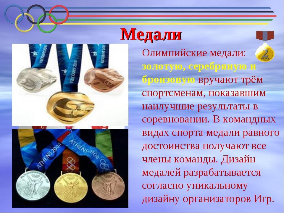 Медали Олимпийские медали: золотую, серебряную и бронзовую вручают трём спор...