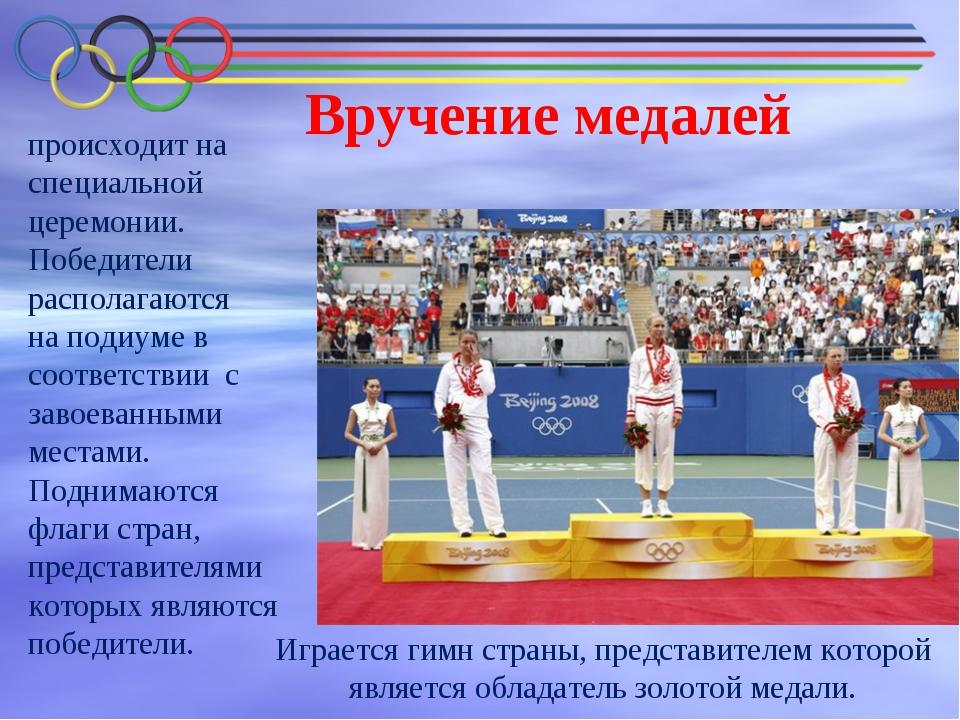 Вручение медалей происходит на специальной церемонии. Победители располагаютс...