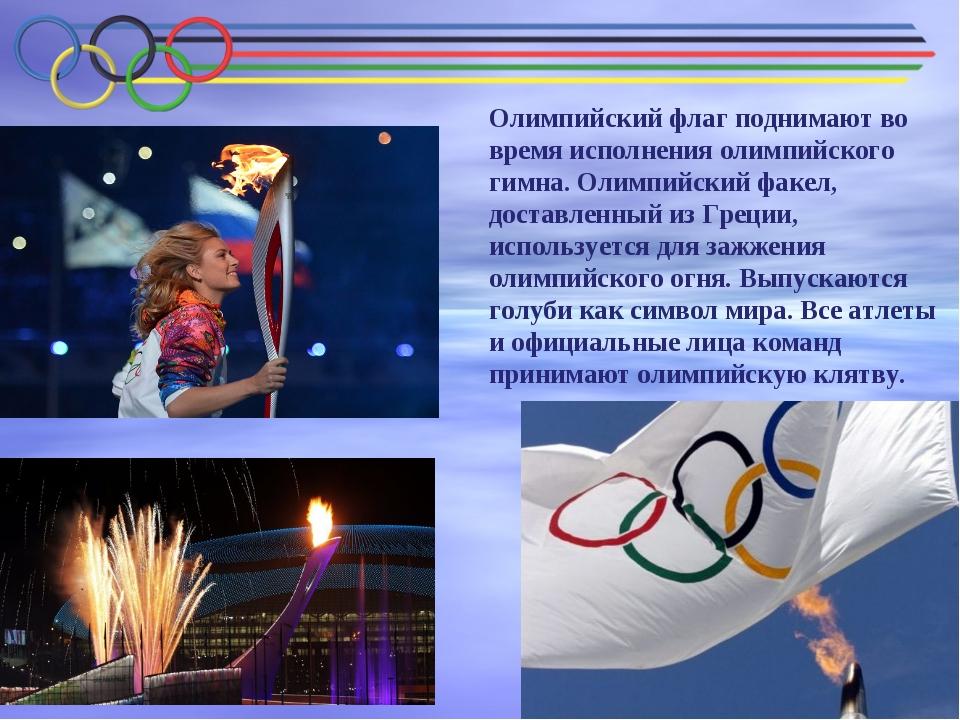 Олимпийский флаг поднимают во время исполнения олимпийского гимна. Олимпийски...