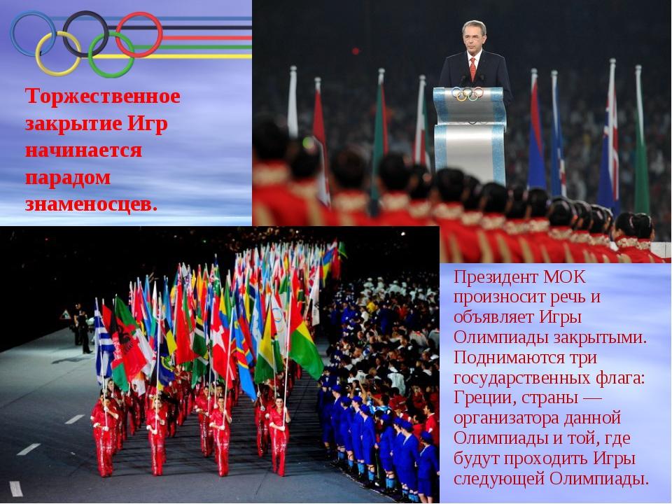 Торжественное закрытие Игр начинается парадом знаменосцев. Президент МОК прои...
