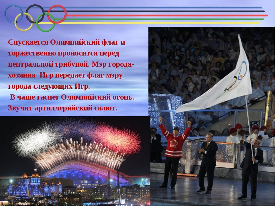 Спускается Олимпийский флаг и торжественно проносится перед центральной трибу...