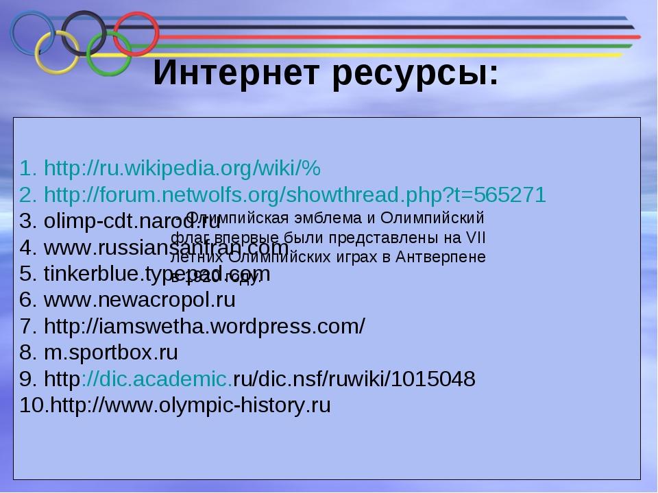 Интернет ресурсы: Использованы http://ru.wikipedia.org/wiki/% http://forum.ne...