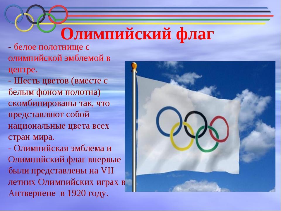Олимпийский флаг - белое полотнище с олимпийской эмблемой в центре. -Шесть ц...
