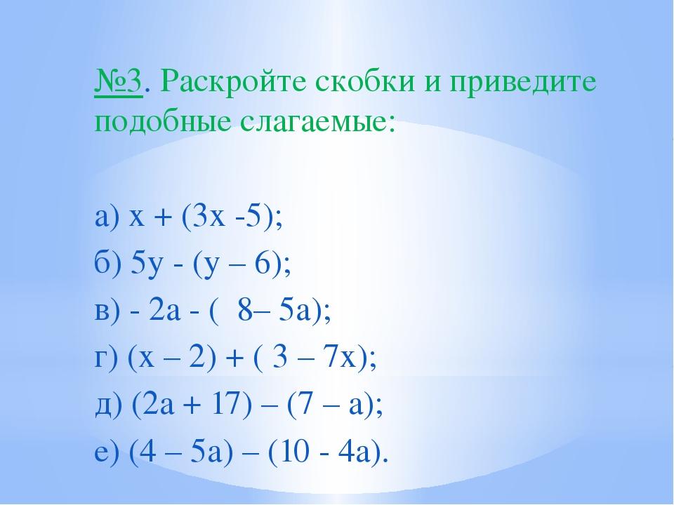 Решебник Алгебра 7 Класс Раскрытие Скобок И Приведение Подобных Слагаемых
