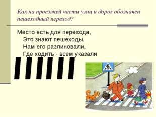 Как на проезжей части улиц и дорог обозначен пешеходный переход? Место есть д
