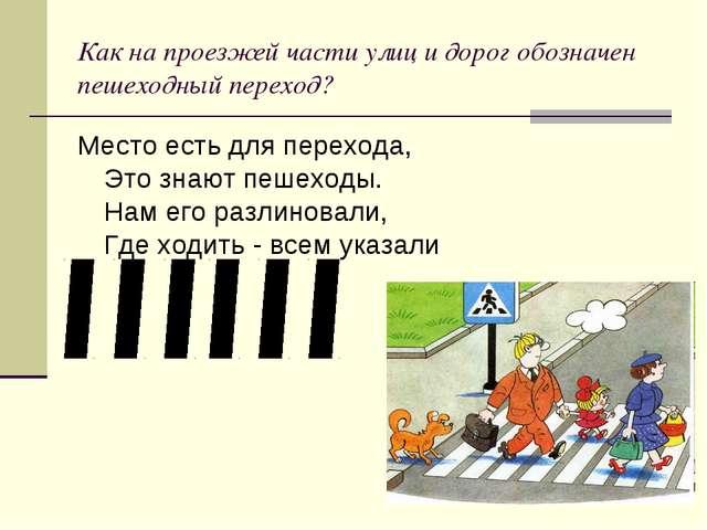Как на проезжей части улиц и дорог обозначен пешеходный переход? Место есть д...